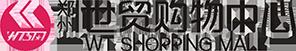 世贸购物中心官方网站